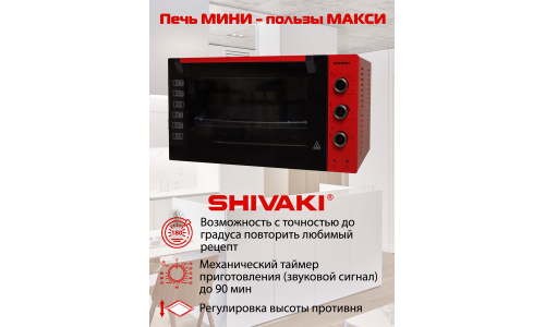 SHIVAKI MD 4218 E red
